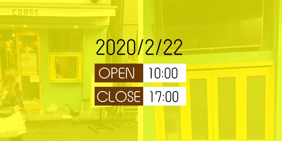 2020/2/22 OPEN
