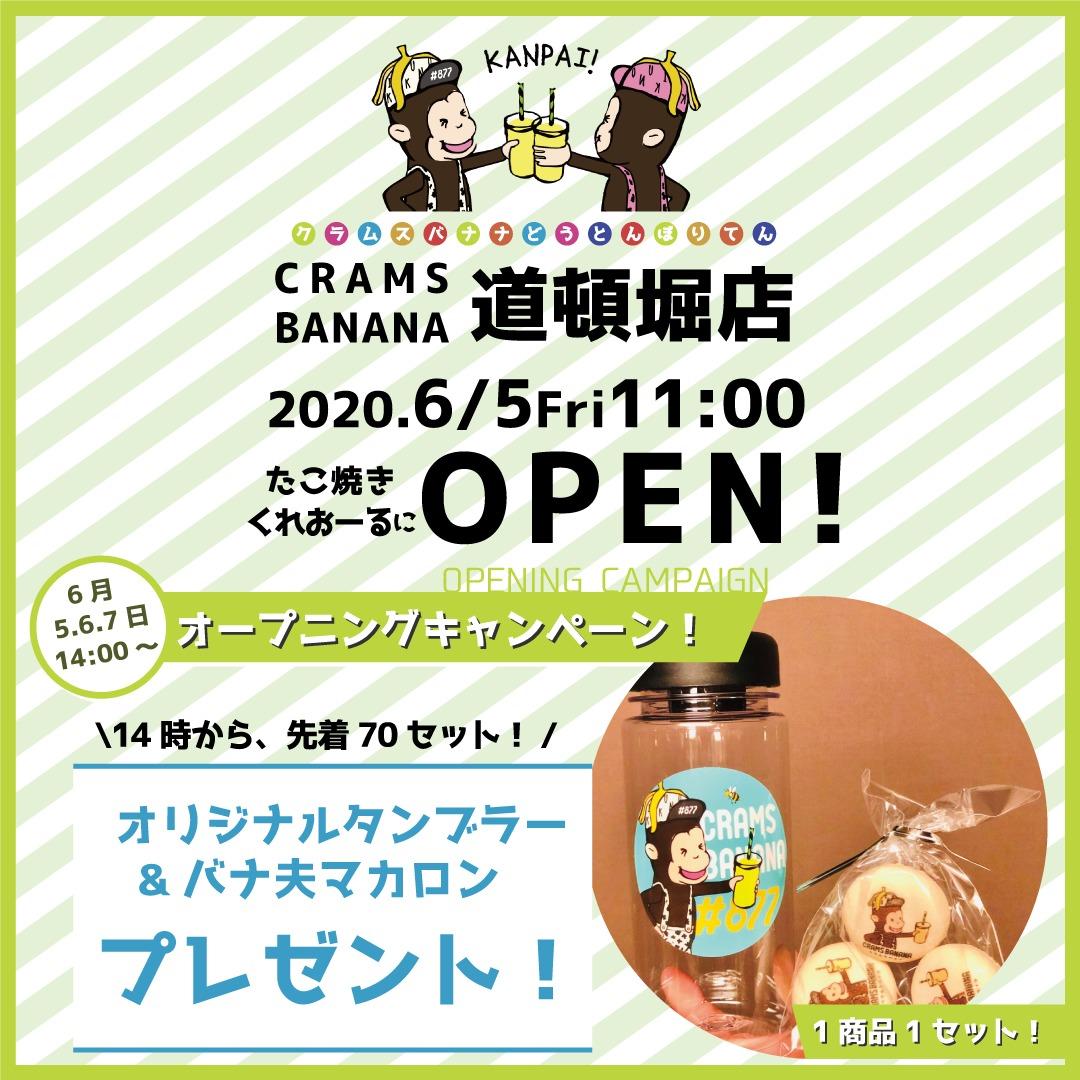 CRAMS BANANA(クラムスバナナ)道頓堀店がOPEN!