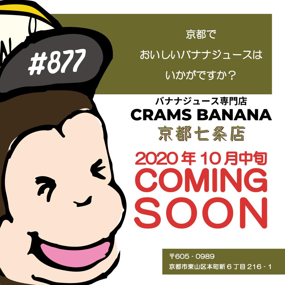 京都七条にCRAMS BANANAが出店